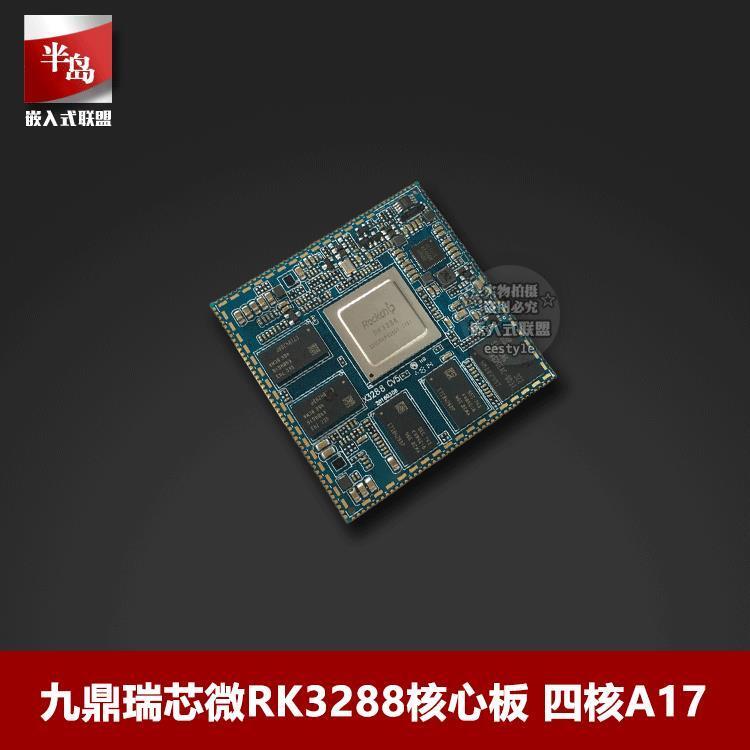【金牌】九鼎瑞芯微RK3288核心板四核A17主頻1.8GHz高清Mali-T764GPU