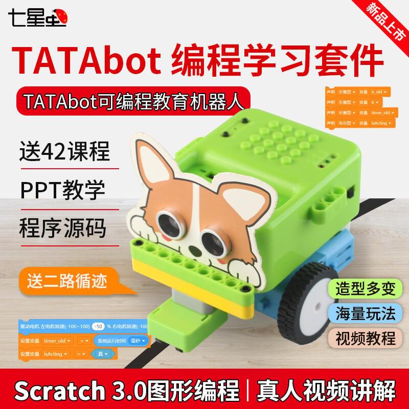 【金牌】七星蟲scratch3.0兒童可編程機器人智能小車積木拼接少兒創客教育入門arduino智能機器人遙控小車套件
