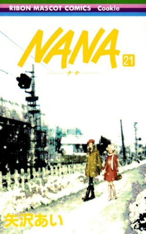 NANA 娜娜21 日文原版矢澤愛集英社日本漫畫