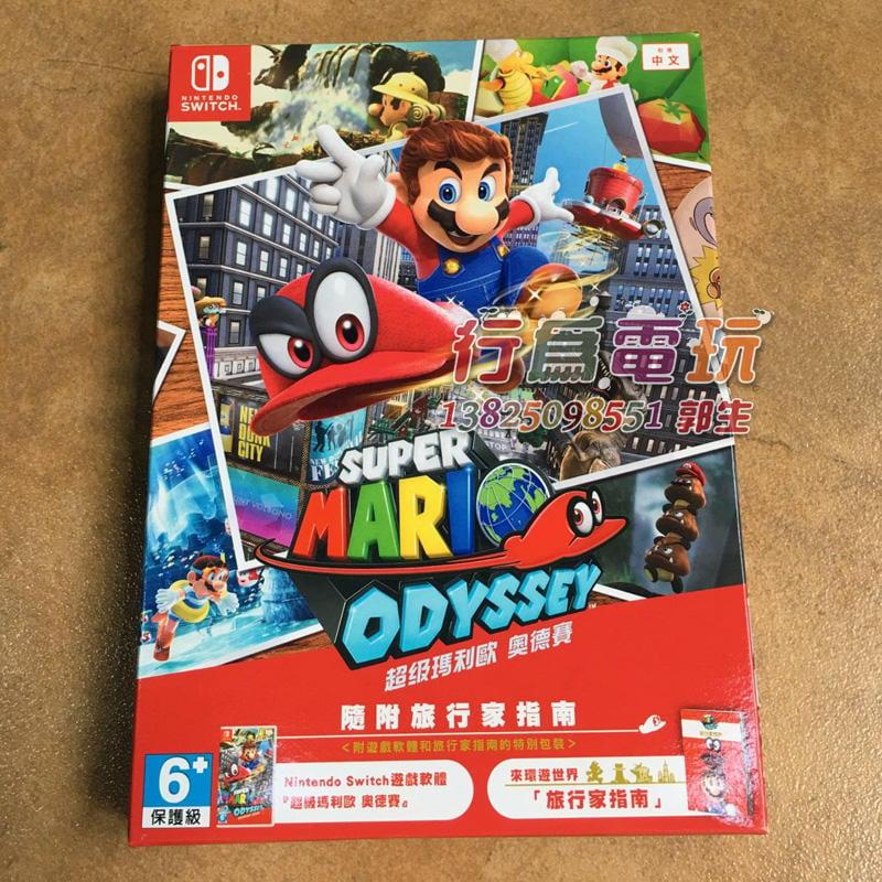 熱賣現貨 同捆版中文書switch NS 超級馬里奧 奧德賽日版港版中文英文