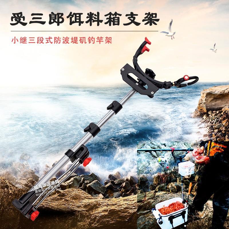 超級實惠 日本進口第一精工受三郎小繼三段式磯釣竿支架餌桶餌料箱