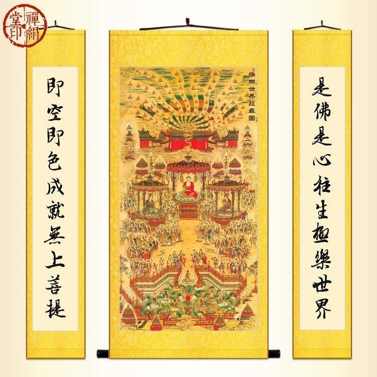 改風水 風水畫 山水畫 掛畫西方極樂世界圖中堂畫對聯 佛堂寺廟絹布掛畫 書房客廳卷軸裝飾畫