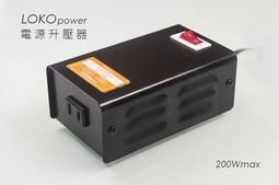 200W台灣高品質 高功率 JK-2020 110轉220 110v轉220v 電源升壓器 變壓器 電源供應器 電轉換器
