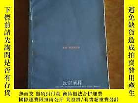 古文物罕見反對闡釋露天313014 [美]桑塔格著、程巍譯 上海譯文出版社  出版2003