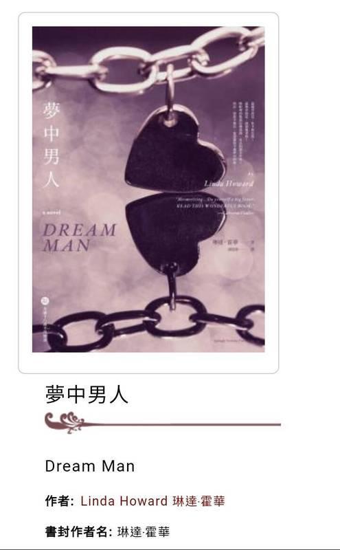 ◎卡特林書館◎ 限租不賣 -四季出版~夢中男人 by 琳達 霍華~押金450元