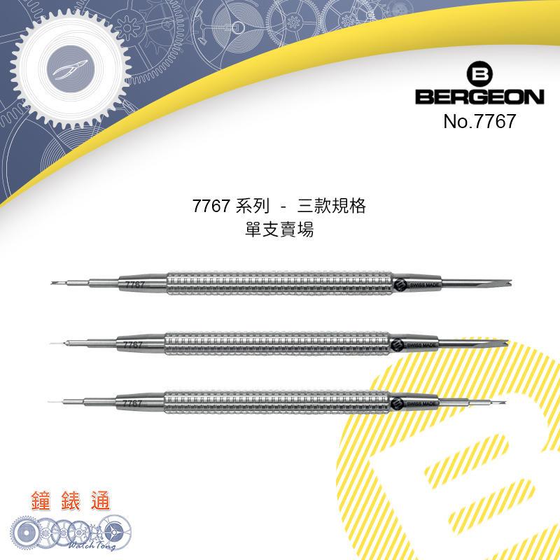 【鐘錶通】B7767《瑞士BERGEON》全鋼雙頭錶耳叉系列- 單支賣場 三款規格可選├水鬼/拆錶帶6767新款┤
