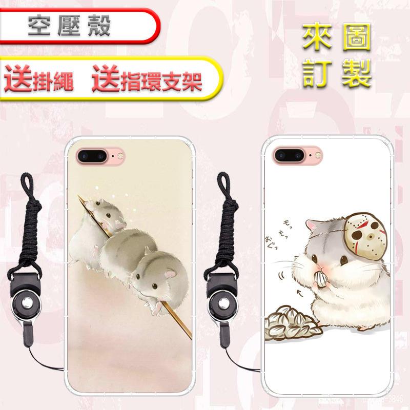 萌鼠 空壓殼 手機殼【各種iPhone手機殼皆有提供】iPhoneX iPhone8 iPhone8+ iPhone7
