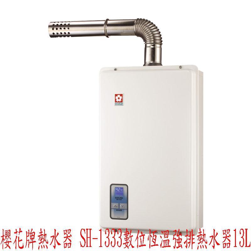 (YOYA)櫻花牌熱水器 SH-1333 SH1333 數位恆溫強排熱水器(13L)☆台中櫻花牌、彰化櫻花牌、台中熱水器