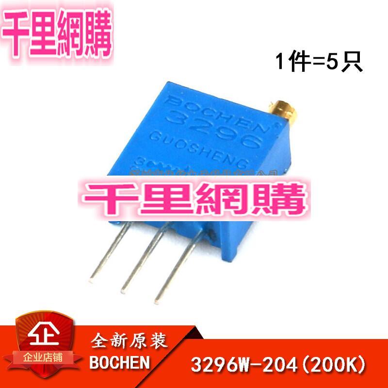 3296W-204 200K 頂調多圈精密可調電阻/電位器 玻璃釉電位器(5只)