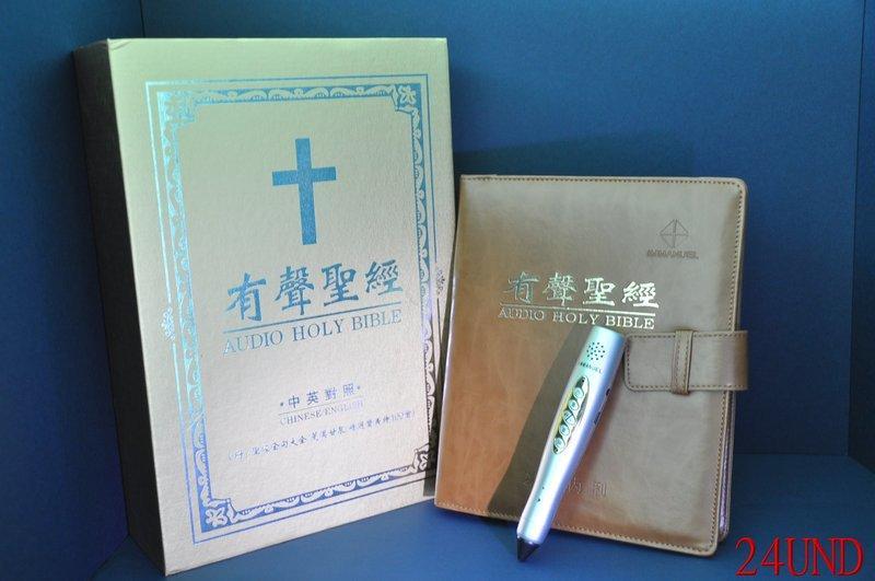 有聲聖經點讀筆  直購價$2500
