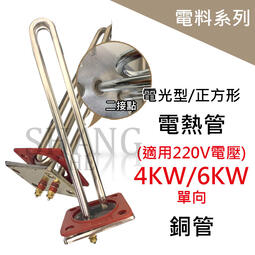 (正方形) 銅管 4KW 6KW 220V 單向 加熱棒 熱水器電熱管  電熱棒 適用電光 和成 鴻茂 鑫司 佳龍
