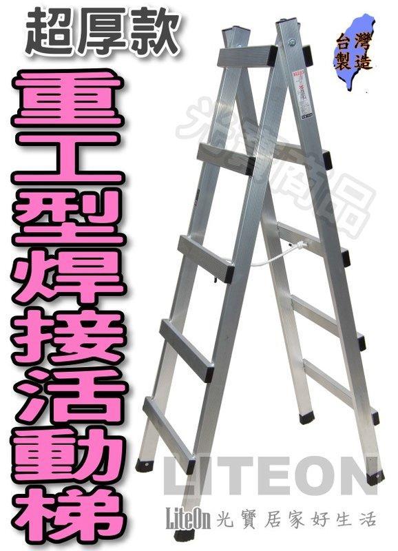 光寶鋁梯 活動梯 8尺 油漆梯 八尺 行走梯 工業消防安全 工作梯 冷氣裝潢 消防工程 承重160kg 鋁梯子 木梯