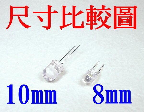 終極爆亮 8晶片 10mm  LED 大角度聚光型 白 .日行燈.晝行燈- 一顆4元 燈眉 車燈 聚光 8晶