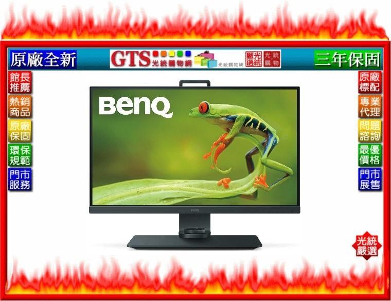 【光統網購】BENQ 明碁 SW271 (27吋4K HDR/三年保固) 顯示器螢幕-下標問台南門市庫存