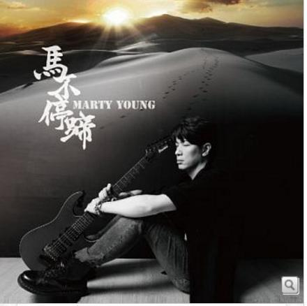 Marty Young / 馬不停蹄 (CD專輯) 2017/9/10日發行