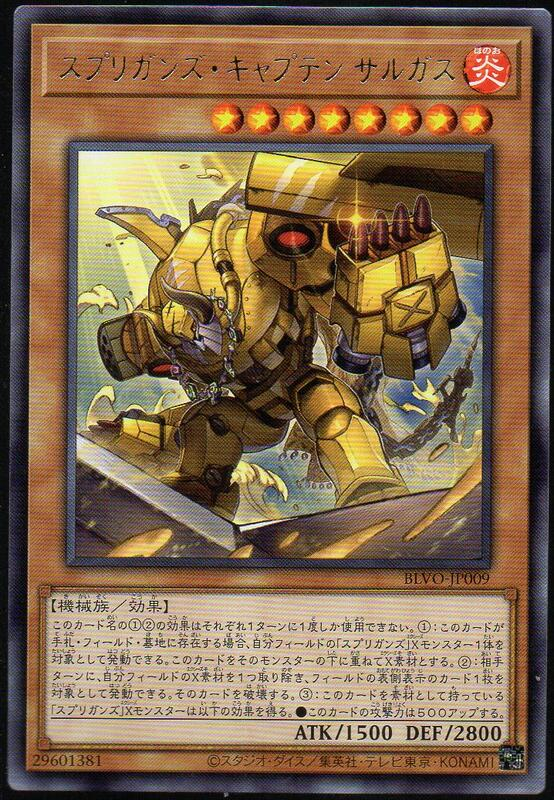 《CardTube卡族》(091103) BLVO-JP009 遊戲王銀普卡~ 守寶妖精船長 史戈皮