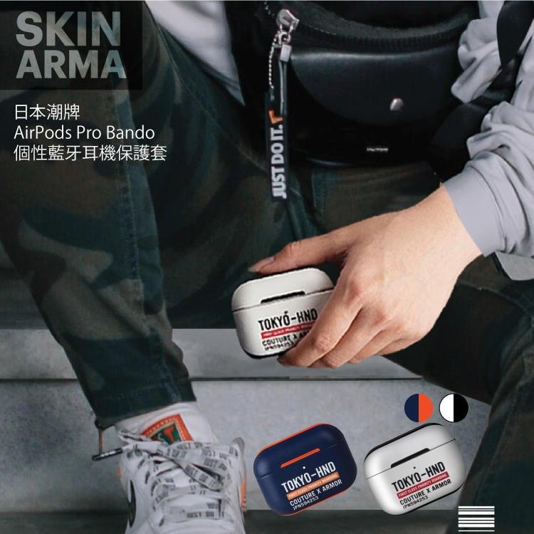 Skinarma 日本潮牌 AirPods Pro 個性藍牙耳機保護套