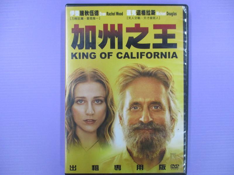 【大謙】《 加州之王 》 台灣正版二手DVD