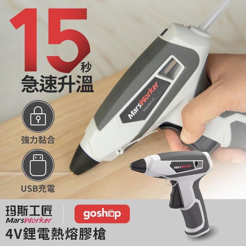 小米有品 瑪斯工匠4V鋰電熱熔膠槍 熱熔槍 熱熔膠 熱熔膠槍 熱熔膠條 手做工具 無需插電 快速升溫