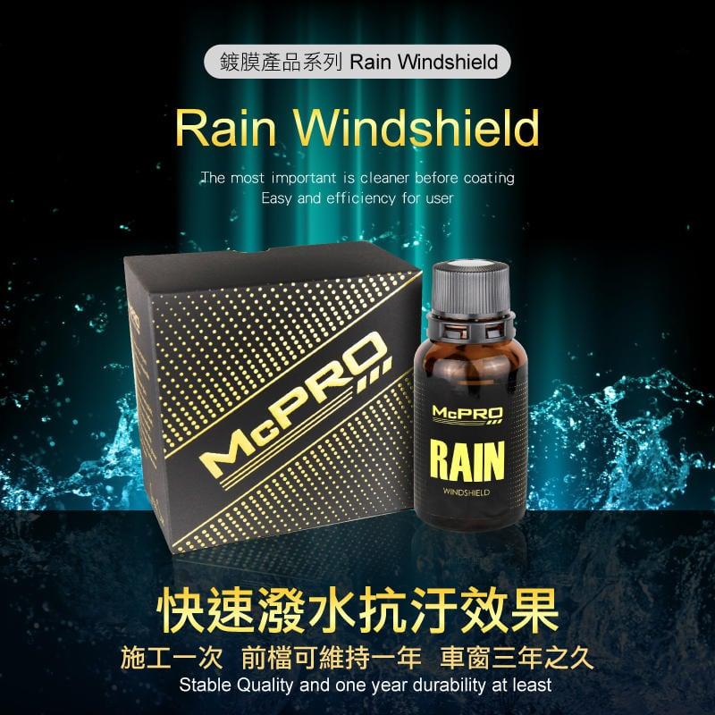 McPRO 前檔玻璃鍍膜劑30ml+玻璃除油膜組100g