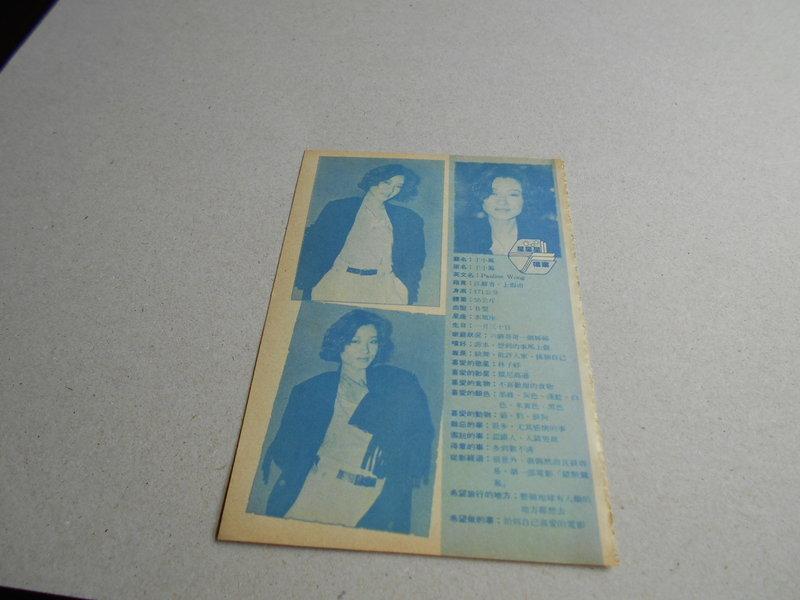 王小鳳@雜誌內頁1張照片@群星書坊Ta-26