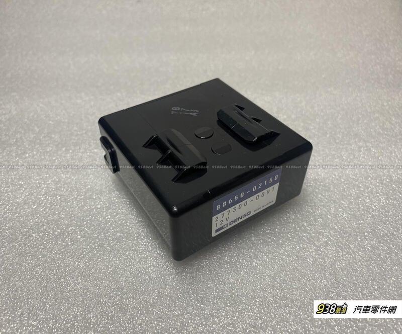 938嚴選 DENSO 冷氣繼電器 Corolla 93~96 冰點開關繼電器 風箱繼電器
