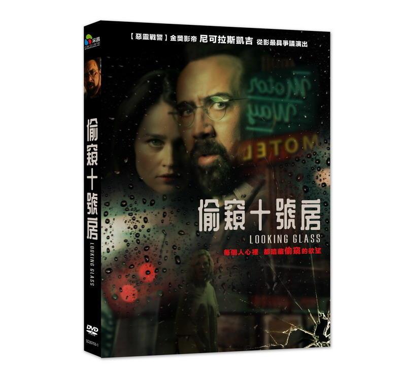 [DVD] - 偷窺十號房 looking Glass (采昌正版) - 預計6/14發行