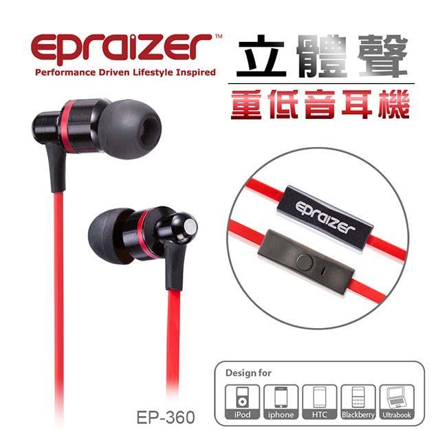 Epraizer ExtreMe 立體聲重低音耳機 (EP-360)