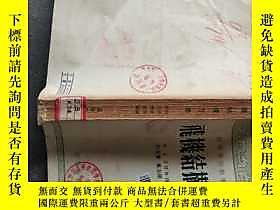 古文物高等學校教學用書罕見飛機結構力學露天17046 許玉贊 黃玉珊 顧鬆年譯 高等教育出版社  出版1954