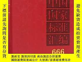 古文物中國國家標準彙編(2015年制定666罕見GB32408-32409)精裝露天151510