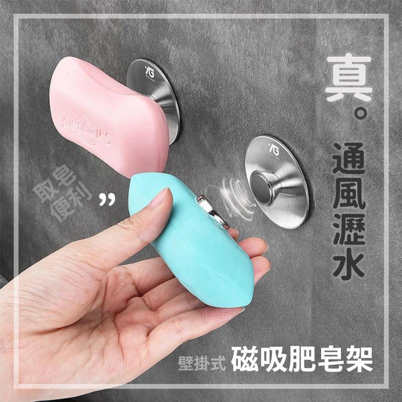 磁吸式不鏽鋼肥皂架 304不鏽鋼 磁吸 肥皂架 肥皂盒