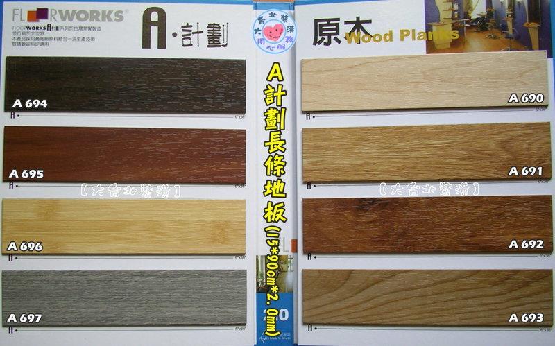 【大台北裝潢】Floor Works品牌A計劃塑膠地磚* 平面刻紋仿木紋長條地板2.0mm