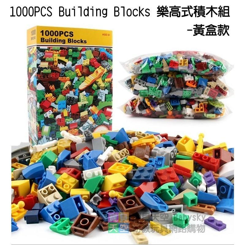 ◎寶貝天空◎【1000PCS building block樂高式積木組-黃盒款】小顆粒,出口澳洲積木LEGO樂高積木相容