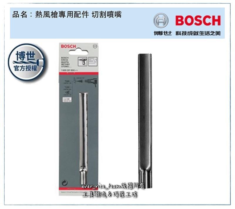 [工具潮流]含稅 稅前450 BOSCH原廠熱風槍配件/*切割噴嘴*GHG 630 DCE  660 LCD適用