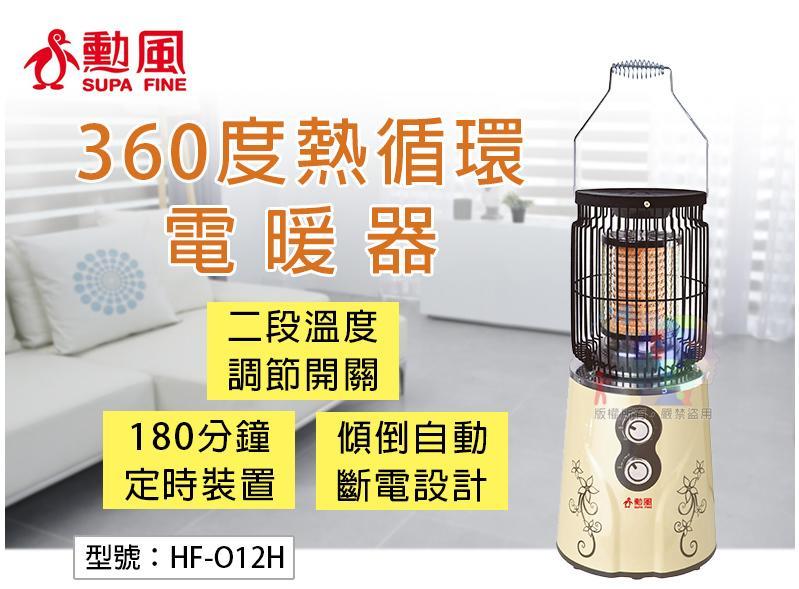 【勳風】360度熱循環電暖器 陶瓷發熱 過熱保護 定時 暖爐式溫熱循環機 電暖爐 取暖器 暖氣機 HF-O12H