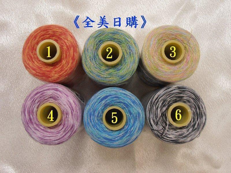 19-001拼布材料/縫紉用/特價段染車縫線/彩色線/針車用車線40/2縫紉線/不易斷