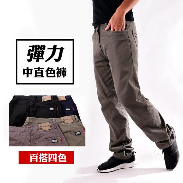 【CS衣舖.7318】經典基本款! 百搭素面 彈力中直筒 色褲 休閒褲 長褲