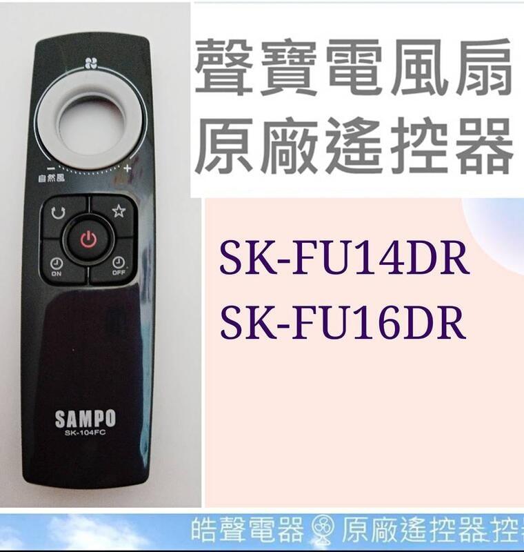 現貨 聲寶電風扇SK-FU14DR  SK-FU16DR遙控器 原廠遙控器SK-104FC 【皓聲電器】