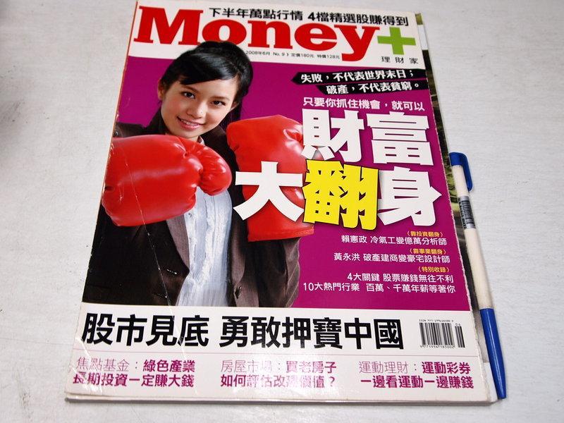 【懶得出門二手書】《Money+理財家9》財富大翻身股市見底勇敢押寶中國│八成新(B26C24)
