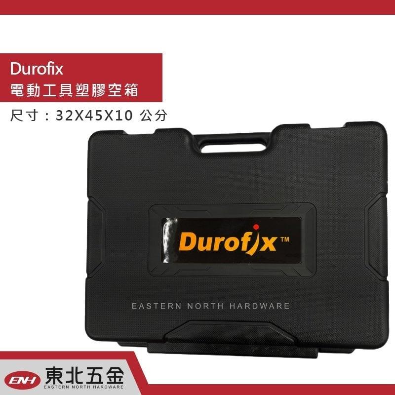 附發票(東北五金)車王德克斯 RI2065K 電鑽工具箱 起子機+電鑽 工具箱