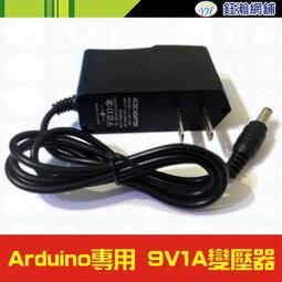 【鈺瀚網舖】《Arduino專用》9V 1A 變壓器/穩壓器/充電器/電源供應器