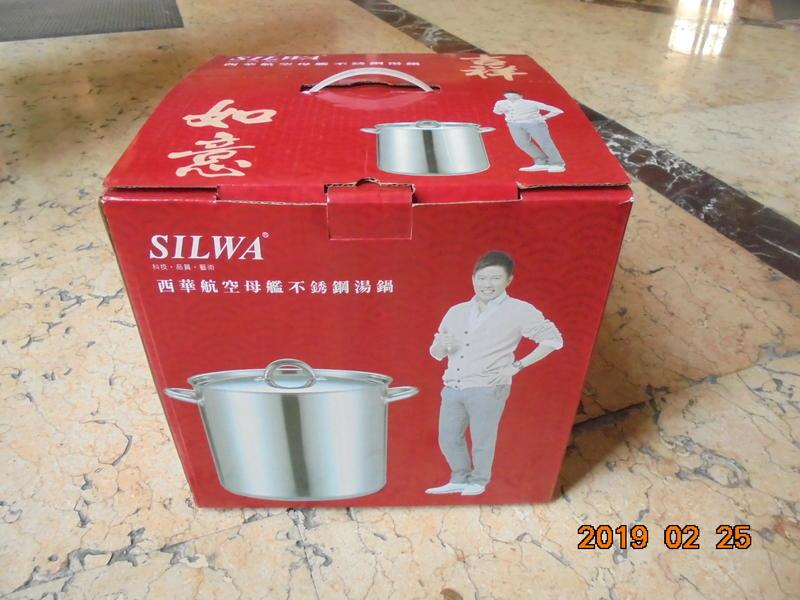 西華(SILWA)航空母艦不銹鋼湯鍋-30cm