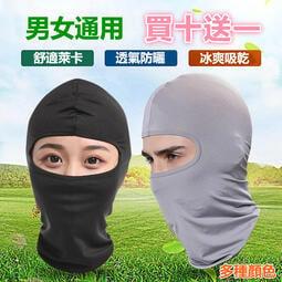 【台灣現貨】日本進口萊卡頭套 防曬袖套 抗紫外線UV 透氣排汗 釣魚 防曬 頭套 面罩 機車 頭罩 頭巾
