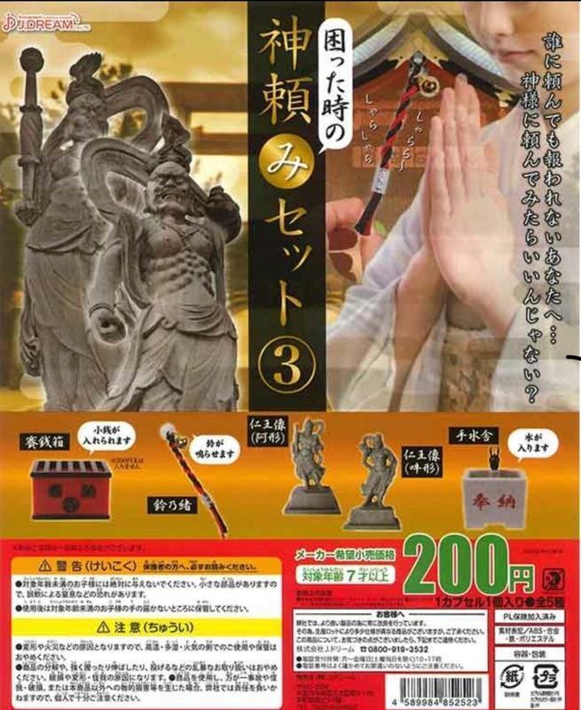 【我家遊樂器】日本神社祈願組P3  扭蛋 轉蛋 全套五款(整套販售)號碼105