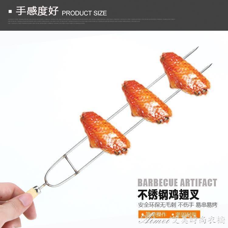 不銹鋼無磁U型烤針 燒烤雞翅叉木柄簽烤肉羊腿燒烤工具用品配件 艾美時尚衣櫥 YYS