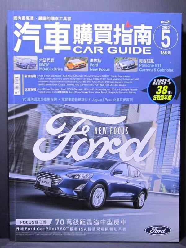 汽車購買指南 NO:421__2020/5月