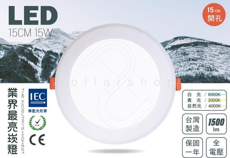 台灣製造 15CM 15W 開孔15公分 高效LED崁燈 白光 黃光 自然光 現貨 保固一年 爆亮 最便宜