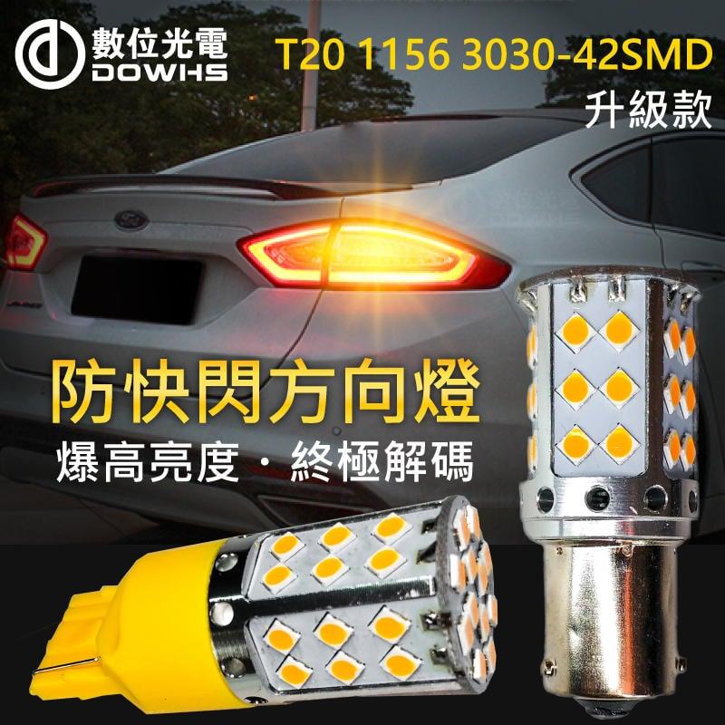 【數位光電】獨家升級 LED方向燈 直上防快閃 高亮解碼 3030 42SMD T20 1156 單芯 雙芯 方向燈