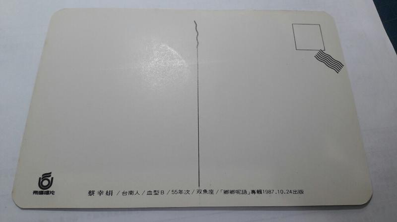 蔡幸娟/飛碟唱片明信片(卿卿呢語)