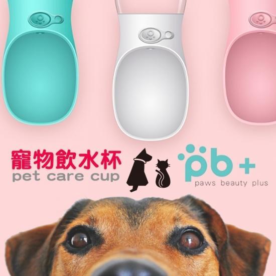攜帶型 愛寵物飲水杯 外出飲水杯 隨身杯 貓用/狗用/兔用 貓犬通用 三色可選